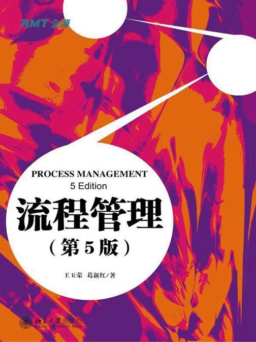 流程管理(第5版)
