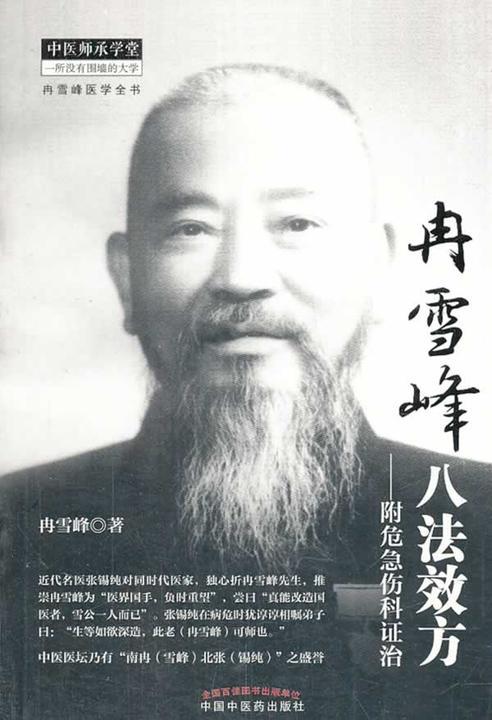 冉雪峰八法效方:附危急伤科证治(冉雪峰医学全书)