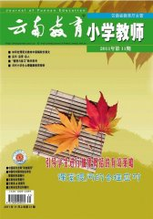 云南教育·小学教师 月刊 2011年11期(电子杂志)(仅适用PC阅读)