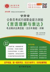 2016年甘肃省公务员考试行政职业能力测验《言语理解与表达》考点精讲及典型题(含历年真题)详解
