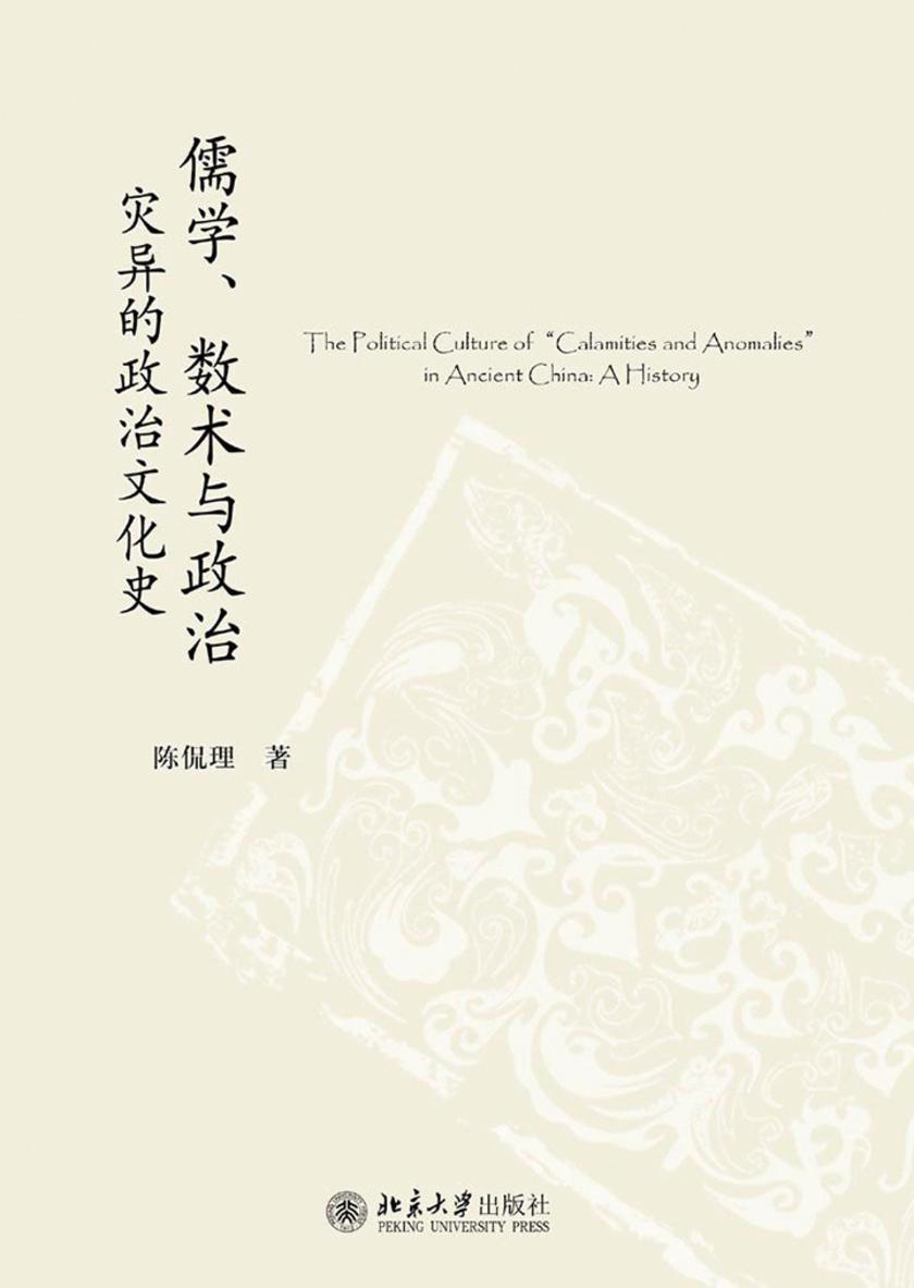 儒学、数术与政治:灾异的政治文化史(未名中国史丛刊)