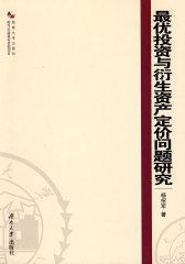 最优投资与衍生资产定价问题研究(试读本)
