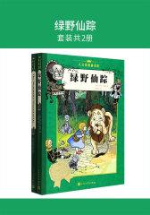 绿野仙踪(全2册)