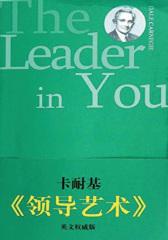 领导艺术(英文权威版)绿