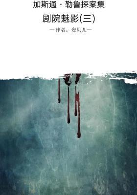 加斯通·勒鲁探案集:剧院魅影(三)