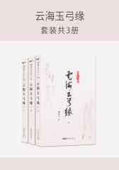 云海玉弓缘(套装共3册)