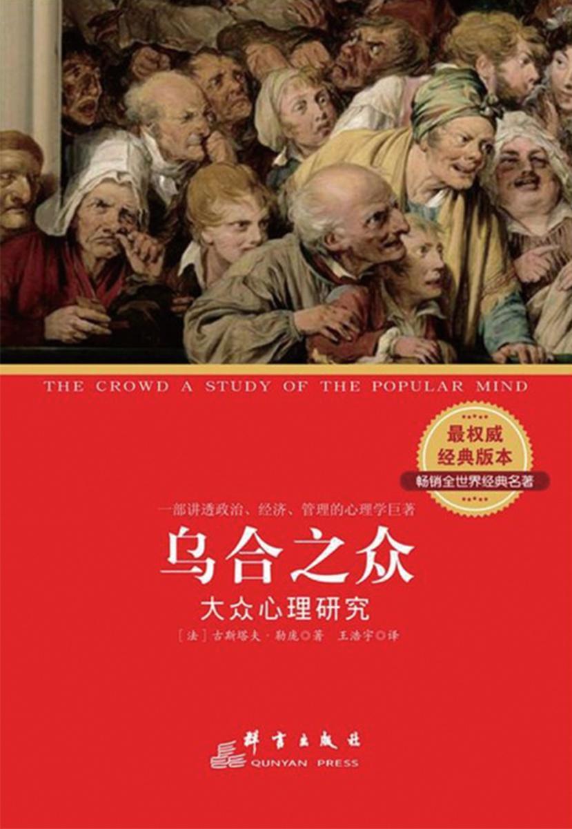 乌合之众:大众心理研究:汉英对照(最权威经典版本畅销全世界经典名著)