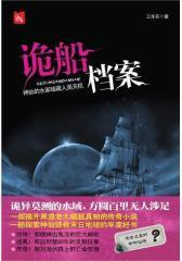 诡船档案(试读本)