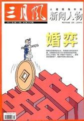 三月风 月刊 2011年11期(电子杂志)(仅适用PC阅读)