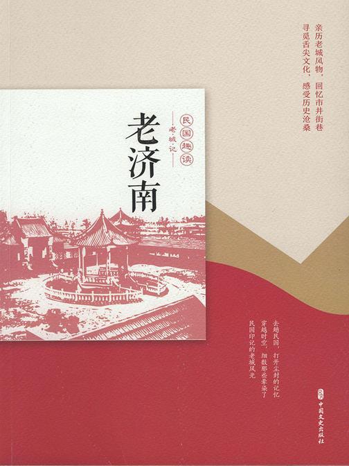 老济南(民国趣读·老城记)