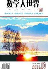 数学大世界·教师适用 月刊 2011年10期(电子杂志)(仅适用PC阅读)