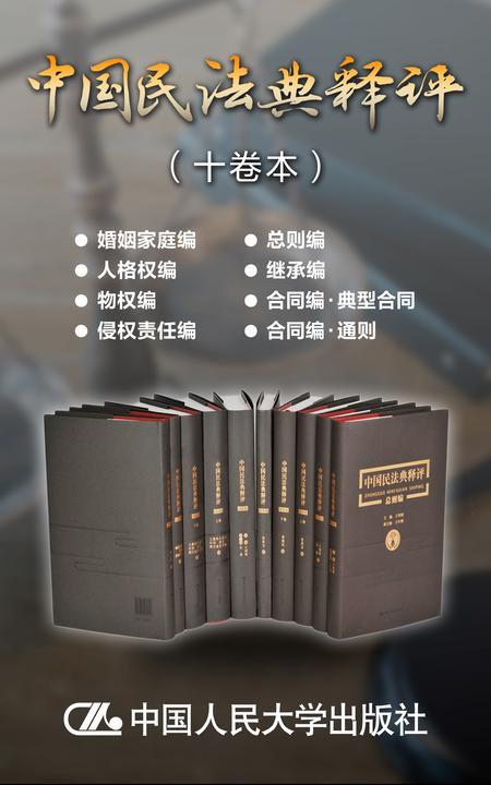 中国民法典释评(十卷本)