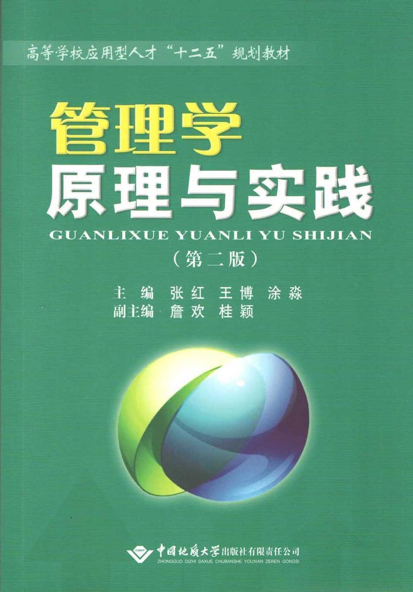 管理学原理与实践(第二版)