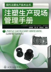 现代注塑生产技术丛书--注塑生产现场管理手册