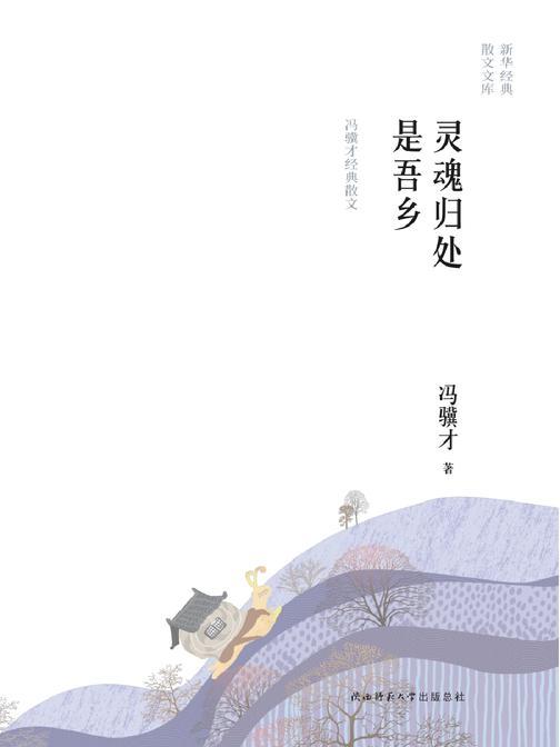 灵魂归处是吾乡:冯骥才经典散文
