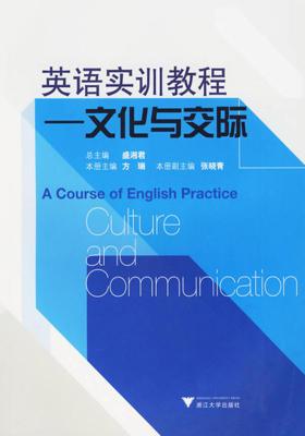 英语实训教程——文化与交际(仅适用PC阅读)
