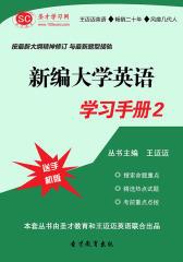 [3D电子书]圣才学习网·新编大学英语学习手册2(仅适用PC阅读)