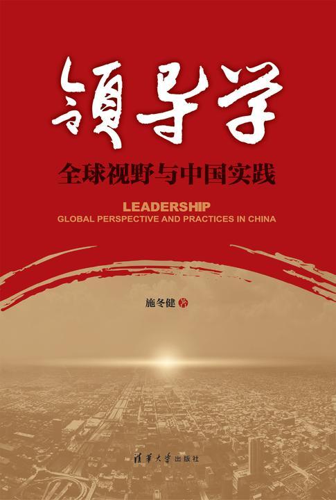 领导学:全球视野与中国实践