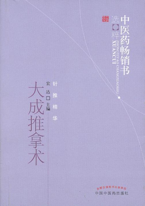 大成推拿术(中医药畅销书选粹·针推精华)