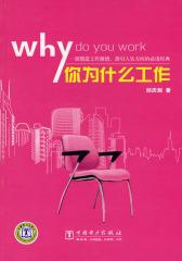 你为什么工作?(试读本)