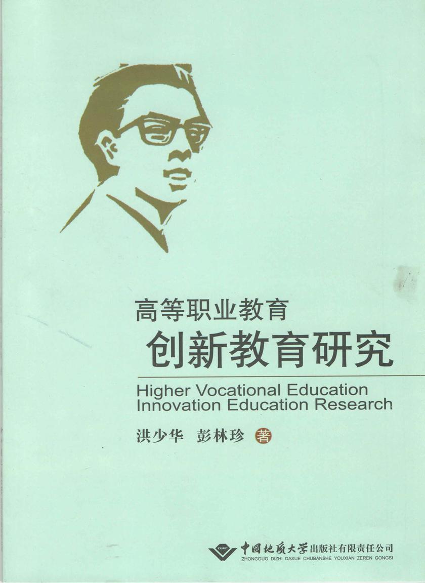 高等职业教育创新教育研究