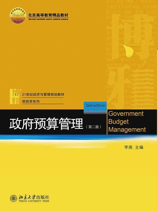 政府预算管理(第二版)(21世纪经济与管理规划教材·财政学系列)