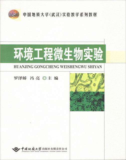环境工程微生物实验