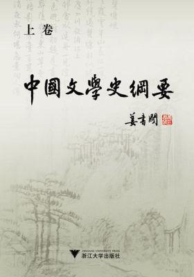 中国文学史纲要(上下册)