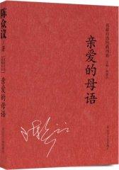 名家经典自选书系——亲爱的母语(试读本)