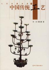 中国传统工艺(仅适用PC阅读)