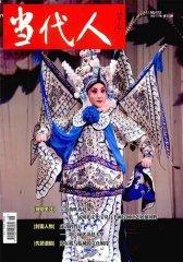 当代人 月刊 2011年10期(电子杂志)(仅适用PC阅读)
