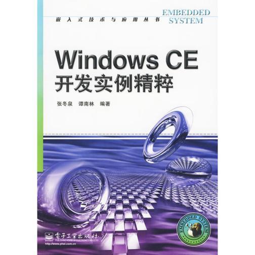 Windows CE开发实例精粹(仅适用PC阅读)