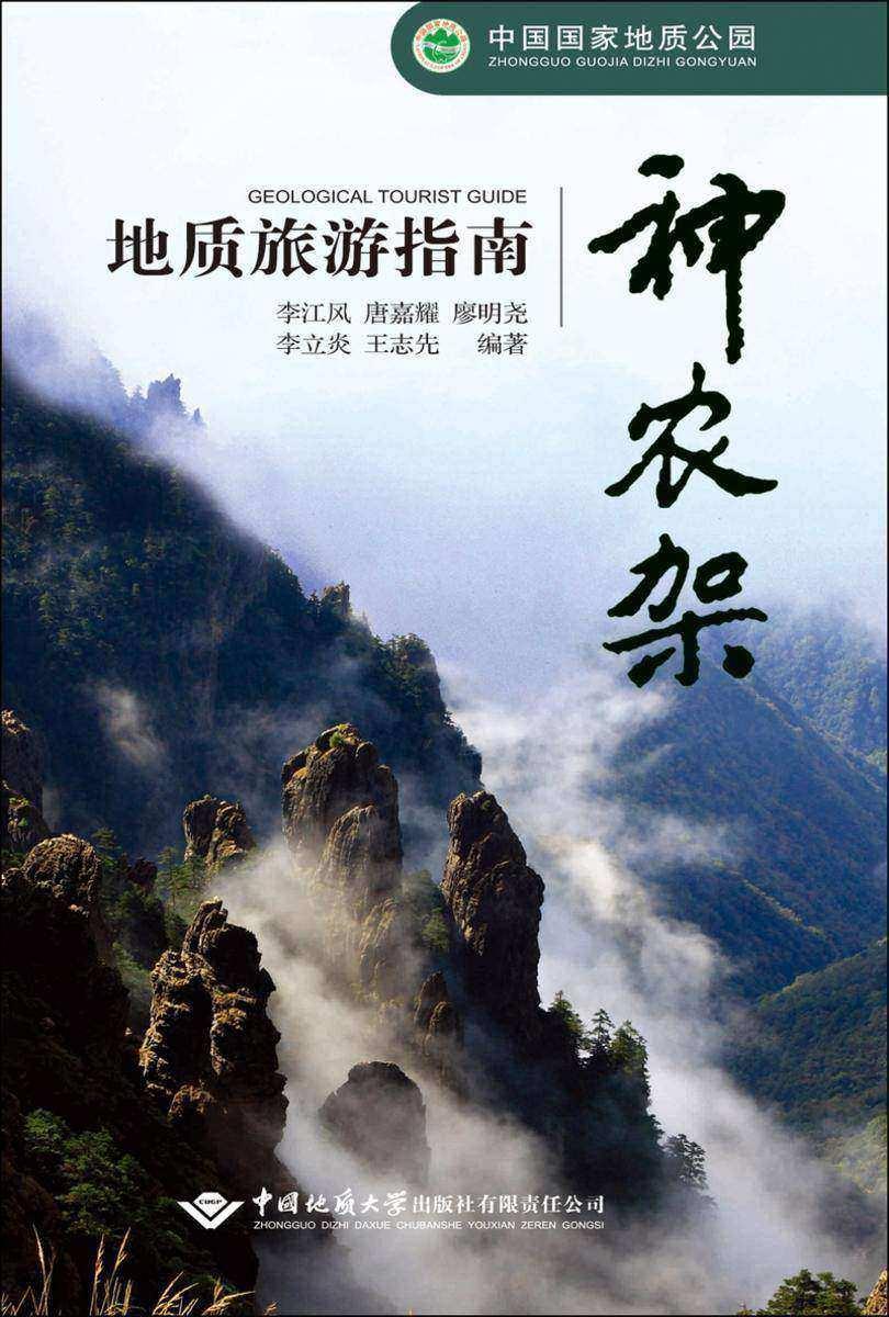 神农架地质旅游指南(仅适用PC阅读)