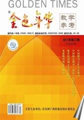金色年华·教学参考 月刊 2011年11期(电子杂志)(仅适用PC阅读)