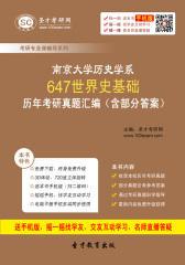 南京大学历史学系647世界史基础历年考研真题汇编(含部分答案)