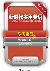 新时代实用英语学习指导:专科·第1册(仅适用PC阅读)