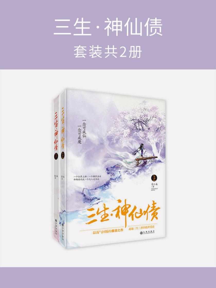 三生·神仙债(套装共2册)