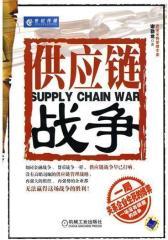 供应链战争(试读本)