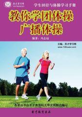 [3D电子书]圣才学习网·学生田径与体操学生手册:教你学团体广播体操(仅适用PC阅读)