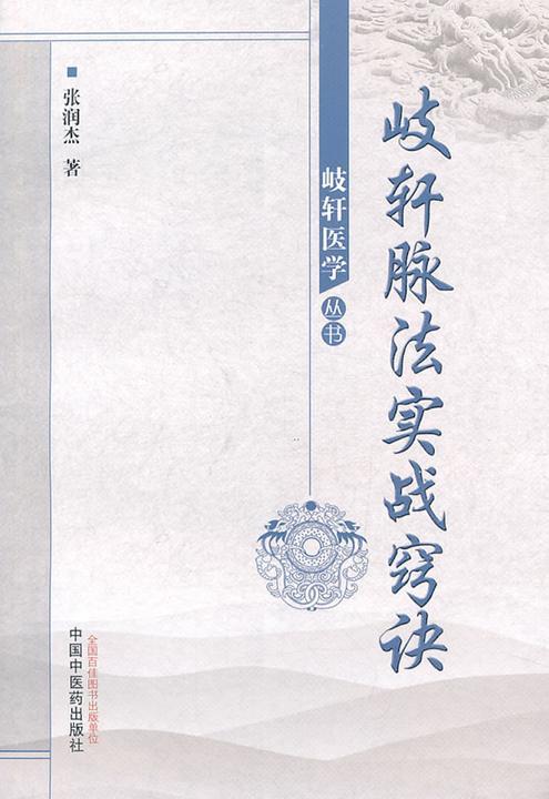 岐轩脉法实战窍诀(岐轩医学丛书)
