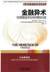 金融异术:与  技术分析师的对话(试读本)