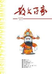 散文百家 月刊 2011年11期(电子杂志)(仅适用PC阅读)