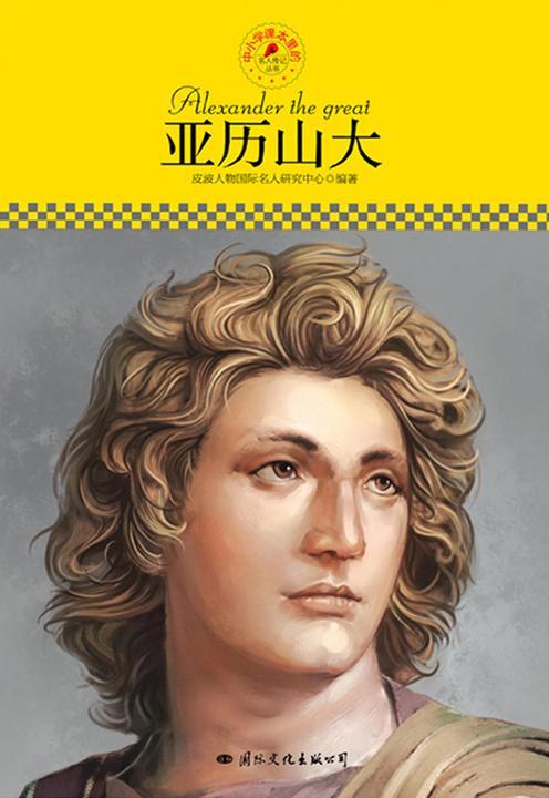 中小学课本里的名人传记丛书:亚历山大