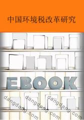 中国环境税改革研究