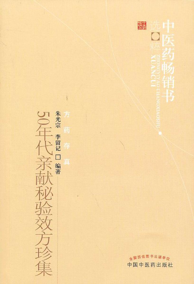 50年代亲献秘验效方珍集(中医药畅销书选粹·方药存真)