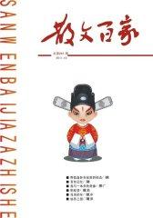 散文百家 月刊 2011年10期(电子杂志)(仅适用PC阅读)