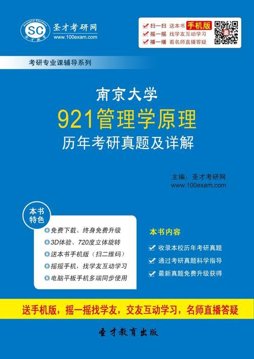 南京大学921管理学原理历年考研真题及详解