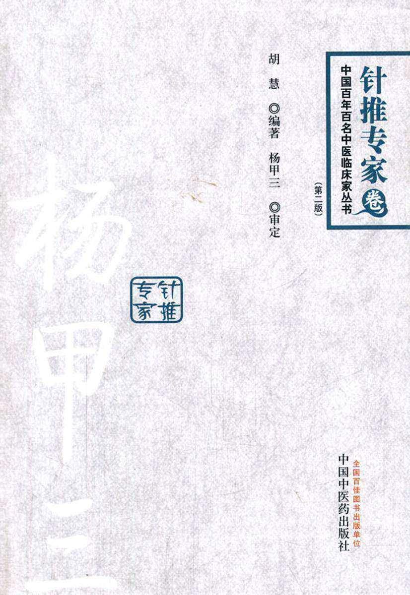 杨甲三(中医治法临床应用技巧丛书)