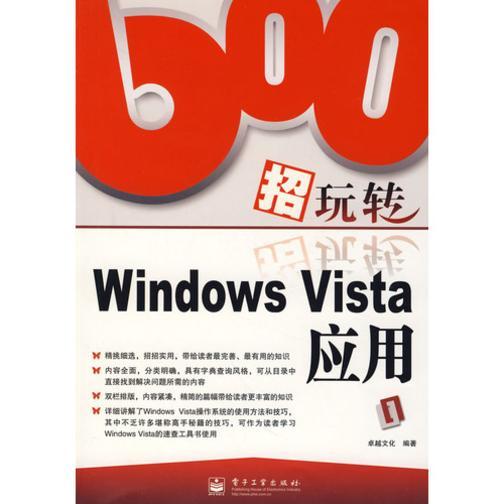 600招玩转Windows Vista应用