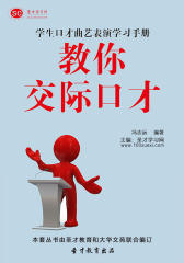 [3D电子书]圣才学习网·学生口才曲艺表演学习手册:教你交际口才(仅适用PC阅读)